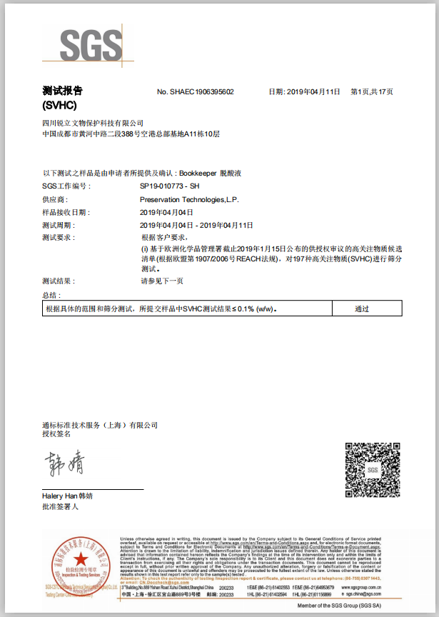 """<h1 style=""""font-weight:normal;font-family:microsoft yahei, 微软雅黑;font-size:2.5rem;text-align:center;""""> <span style=""""font-size:10px;""""><span>&nbsp;SGS SVHC Report</span></span>  </h1>"""